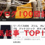 裏ブログ投稿 100回記念! 人気記事ランキング TOP10
